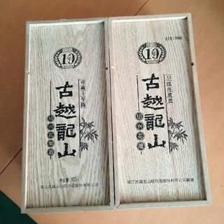 紹興酒 古越龍山 10年 2本セット(その他)