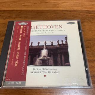 ベートーベン クラシック 交響曲 第3番 変ロ長調 作品55 英雄 CD 音楽(クラシック)