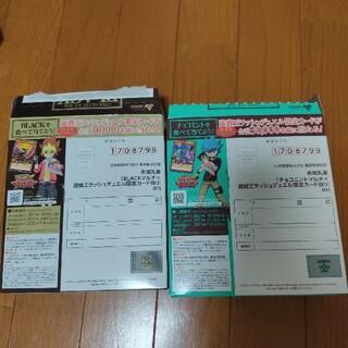 赤城乳業 遊戯王ラッシュデュエル限定カード 応募券ハガキ セット(シングルカード)
