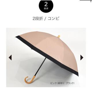 サンバリア 2段 折りたたみ 日傘(傘)
