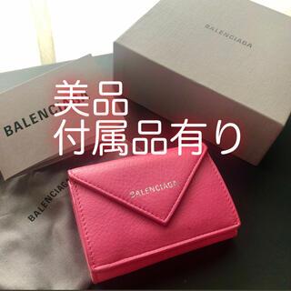 美品 バレンシアガ ミニ 財布 ペーパーウォレット ピンク 付属品有り