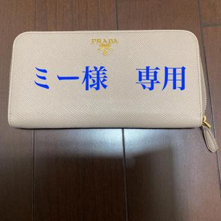 PRADA - プラダ サファイアーノ ピンク 長財布