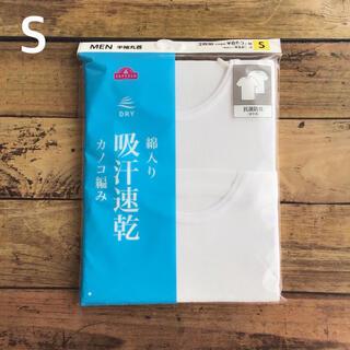 イオン(AEON)の【メンズS】給水速乾 半袖 丸首 シャツカノコ編み 白 2枚組(その他)