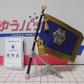 メガハウス(MegaHouse)のメガハウス 学校のおもいで4 9 校旗(その他)