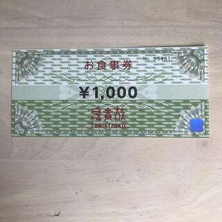 株主優待券 鳥貴族 1000円(レストラン/食事券)
