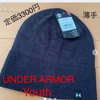 アンダーアーマー(UNDER ARMOUR)のUNDER ARMORニット帽 ニットキャップ ビーニー youth(帽子)