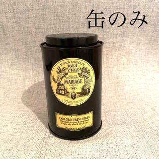 ウェッジウッド(WEDGWOOD)のマリアージュフレール♡紅茶缶♡空き缶(小物入れ)