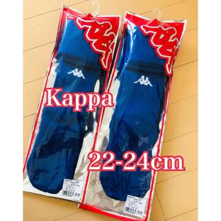 カッパ(Kappa)のkappa サッカーソックス ストッキング 22-24cm 2足セット ブルー(靴下/タイツ)