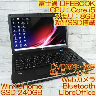 フジツウ(富士通)の富士通 AH32 ノートパソコン i5 8GB 新品SSD カメラ DVD(ノートPC)