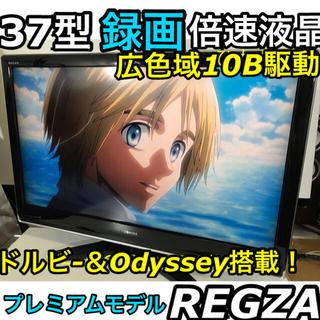東芝 - 【上位 高画質,高音質モデル】東芝 REGZA 37型  高級液晶テレビ レグザ