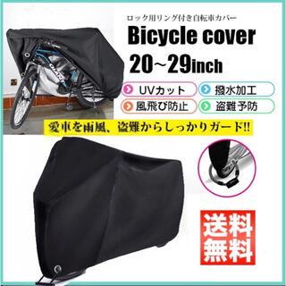 自転車カバー  子供のせ サイクルカバー ママチャリ バイクカバー 子供乗せ (その他)