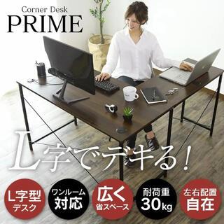 ⭐︎L字テーブル⭐(オフィス/パソコンデスク)