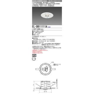 ミツビシ(三菱)の三菱 MITSUBISHI 非常灯 非常照明 EL-DB11111A 未開封(天井照明)