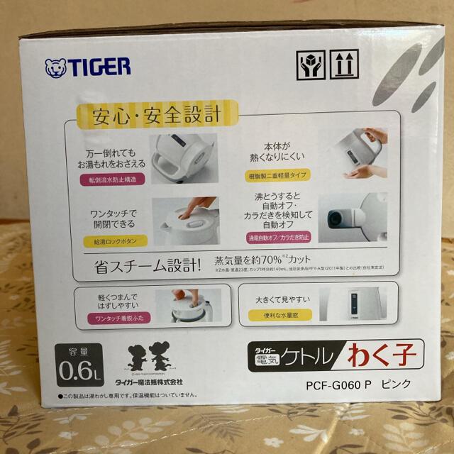 TIGER(タイガー)の★お値下げしました★TIGER 電子ケトルわく子 0.6L スマホ/家電/カメラの生活家電(電気ケトル)の商品写真