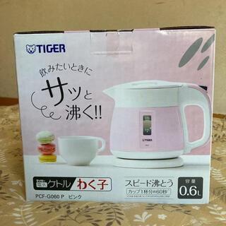 タイガー(TIGER)の★お値下げしました★TIGER 電子ケトルわく子 0.6L(電気ケトル)