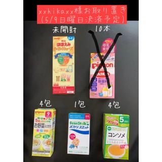 ワコウドウ(和光堂)のベビーフード3種・ミルクポンS・ミルク まとめうり(離乳食調理器具)