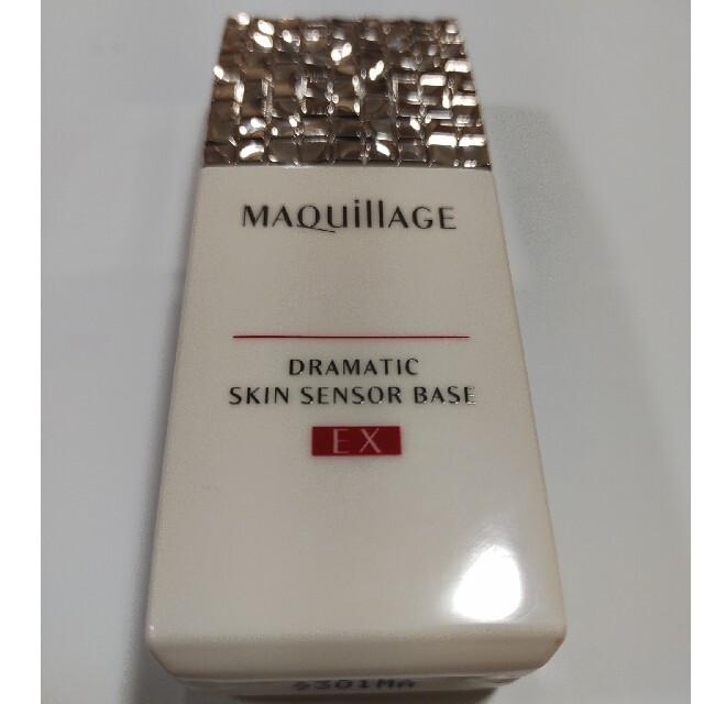 MAQuillAGE(マキアージュ)のマキアージュ ドラマティックスキンセンサーベース EX ナチュラル コスメ/美容のベースメイク/化粧品(化粧下地)の商品写真