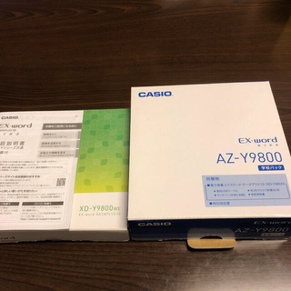 CASIO - 電子辞書 CASIO  AZ-Y9800