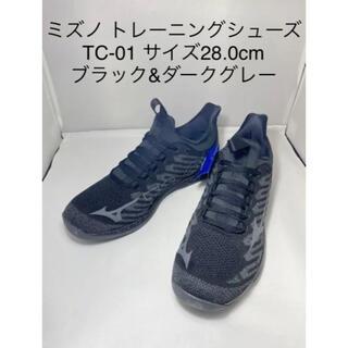 MIZUNO - MIZUNOトレーニングシューズ TC-01 サイズ28 ブラック&ダークグレー
