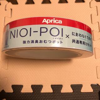 アップリカ(Aprica)のAprica  オムツ専用カセット ニオイポイ (紙おむつ用ゴミ箱)