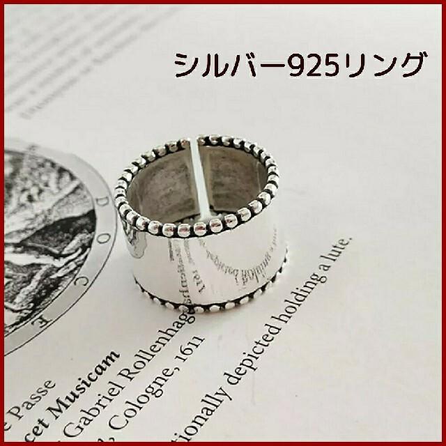 Ameri VINTAGE(アメリヴィンテージ)のヴィンテージ ワイド リング 銀 シルバー 925 フリーサイズ シンプル ❤ レディースのアクセサリー(リング(指輪))の商品写真