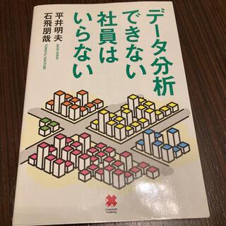 「データ分析できない社員はいらない」 平井明夫 / 石飛朋哉 (ビジネス/経済)