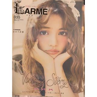 Angelic Pretty - LARME (ラルム) 2018年 09月号