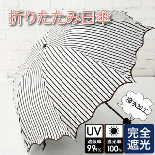 【SALE】折りたたみ傘 雨傘 日傘 UVカット 遮光 遮熱 晴雨兼用 黒(傘)