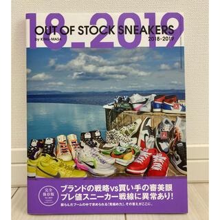 ナイキ(NIKE)のOUT OF STOCK SNEAKERS 2018-2019 完全保存版(スニーカー)