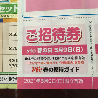 花やしき、箱根園水族館、富士すばるランド、三日月村5/9 入園無料券(水族館)