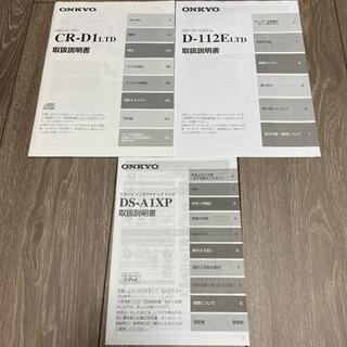 オンキヨー(ONKYO)のONKYO 取扱説明書 オンキョー(その他)