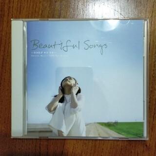 Beautiful Songs~ココロデ キク ウタ~(ポップス/ロック(洋楽))