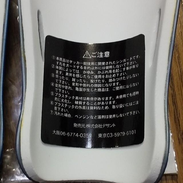 UMBRO(アンブロ)のumbro シンガード 未使用 スポーツ/アウトドアのサッカー/フットサル(その他)の商品写真