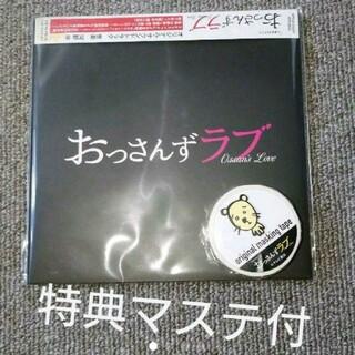 「おっさんずラブ」オリジナル・サウンドトラック/河野伸スキマスイッチ (テレビドラマサントラ)