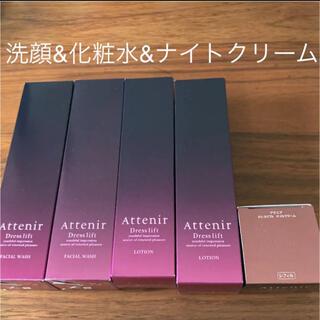 Attenir - アテニア ドレスリフト 洗顔 化粧水 ナイトクリームセット