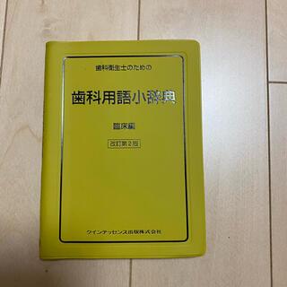 歯科衛生士 辞典(資格/検定)