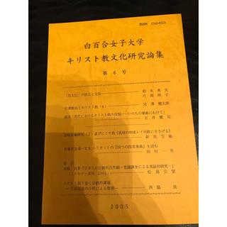 白百合女子大学キリスト教文化研究論集 第6号(専門誌)