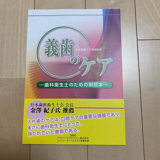 歯科衛生士 本(資格/検定)