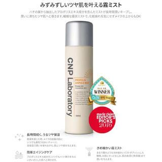 チャアンドパク(CNP)のCNP プロポリスアンプルミスト 2本(化粧水/ローション)