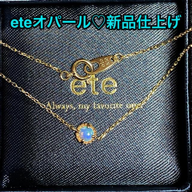 ete(エテ)のete♡オパール新品仕上済 レディースのアクセサリー(ブレスレット/バングル)の商品写真