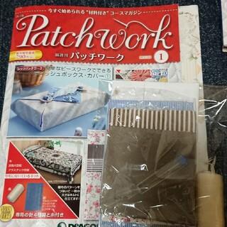 隔週刊 パッチワーク 改訂版 2013年 10月号(趣味/スポーツ)