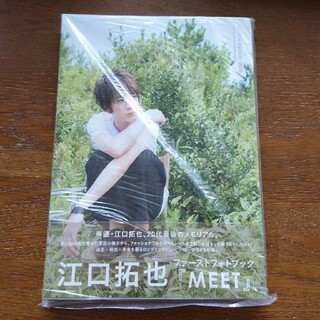 MEET 江口拓也 ファーストフォトブック(声優)