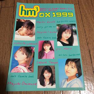 hm3 DX1999 声優 エッチエムスリー 國府田マリ子宮村優子飯塚雅弓丹下桜(声優)
