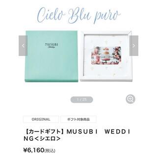 ベルメゾン(ベルメゾン)のベルメゾン カタログギフト musubi wedding  シエロ(その他)