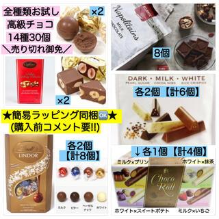 Lindt - 14種30個コストコ チョコ 激安 菓子 詰め合わせ チョコレート 大量 母の日