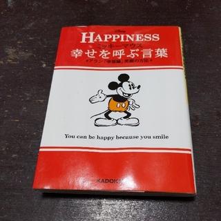 ディズニー(Disney)のミッキ-マウス幸せを呼ぶ言葉 アラン「幸福論」笑顔の方法 & クリアファイル付(文学/小説)