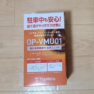 ユピテル(Yupiteru)のユピテル駐車監視コード(セキュリティ)
