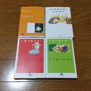 4冊セット よしもとばなな 忘れたふり 小さな幸せ46こ 人生の旅をゆく(ノンフィクション/教養)