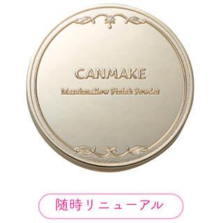 CANMAKE - マシュマロフィニッシュパウダー W MO