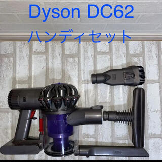 Dyson - Dyson DC62ハンディセット